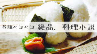 料理系小説