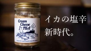 クリームチーズイカ