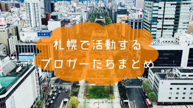札幌ブロガー