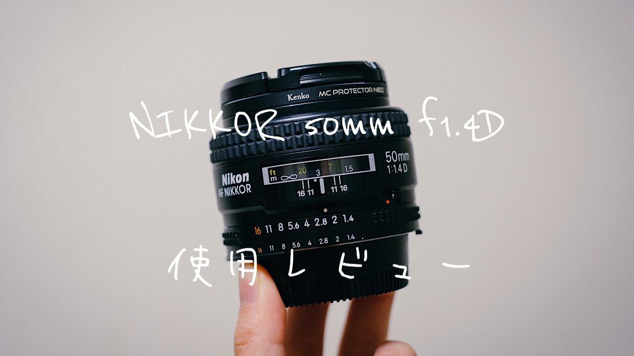 50mmf1.4D
